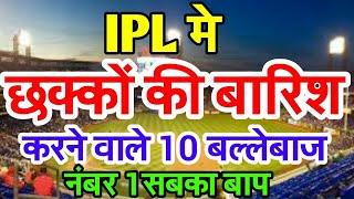 IPL में छक्कों की बारिश करने वाले 10 बल्लेबाज vivo ipl 2019 Highlights cricket Highlights ipl SIXES
