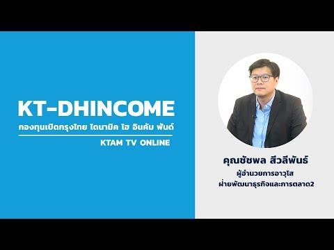 KT-DHINCOME กองทุนเปิดกรุงไทย ไดนามิค ไฮ อินคัม ฟันด์