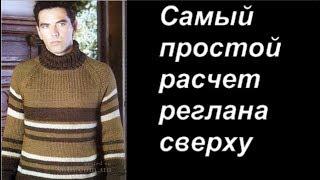 2. Вяжем росток. Мужской  полосатый свитер регланом сверху. Вяжем с Аленой Никифоровой.