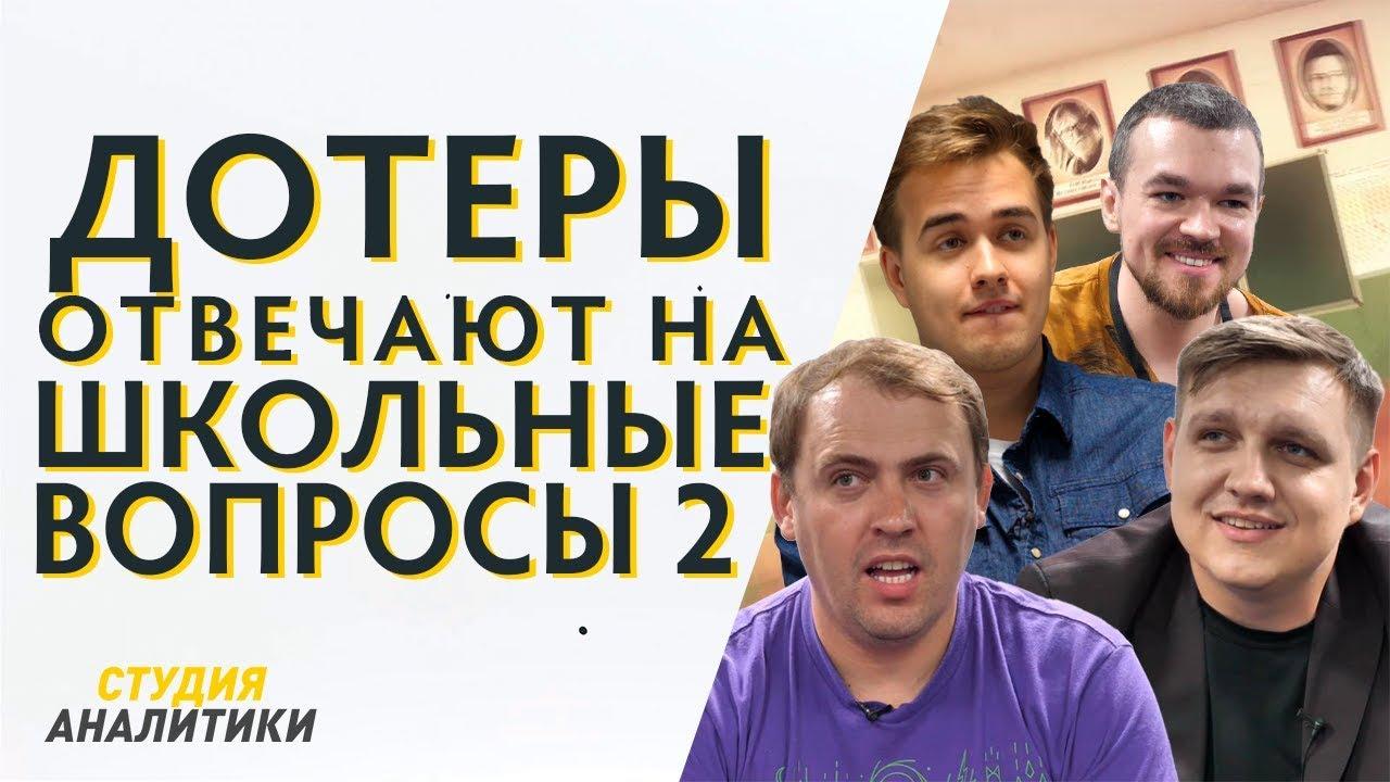 ДОТЕРЫ ОТВЕЧАЮТ НА ШКОЛЬНЫЕ ВОПРОСЫ 2