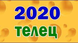 ТЕЛЕЦ  2020 год. Таро прогноз гороскоп