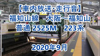 【車内放送・走行音】 JR福知山線 大阪~福知山 223系普通 Sounds in the train, Fukuchiyama Line, Osaka to Fukuchiyama (2020.9)