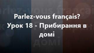 Французька мова: Урок 18 - Прибирання в домі