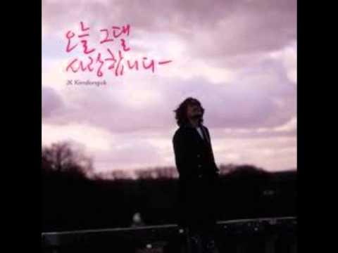JK 김동욱- 오늘 그댈 사랑합니다.mp3