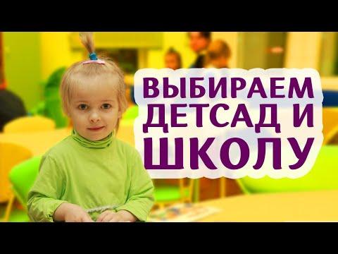 Аутизм. Как выбрать Детский сад и Школу.  Как заниматься с ребенком. Как подготовить к школе ПАП АВА