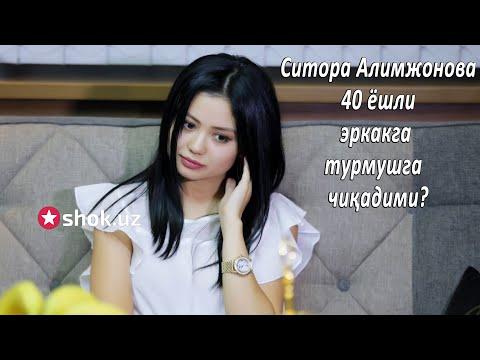 Ситора Алимжонова 40 ёшли эркакга турмушга чиқадими?