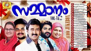 സമ്മാനം Vol 1&2   Kannur Shareef, Nizam Thaliparamba,Shafi Kollam, Rahna, Benzeera   Audio Jukebox