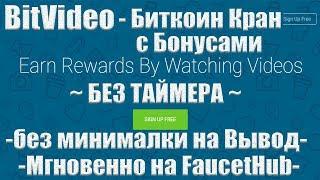 BitVideo - Сатоши без Таймера и без Минималки на Вывод !