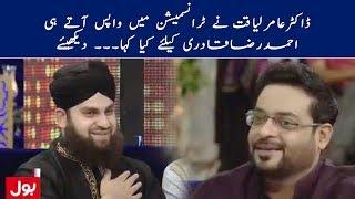 Aamir Liaquat ny Wapis atay hi Ahmed Raza Qadri k liay Kya Kaha - Hafiz Ahmed Raza Qadri