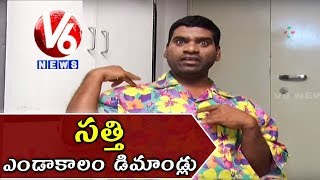 bithiri-sathi-demands-summer-facilities-sathi-satirical-conversation-with-padma-teenmaar-news