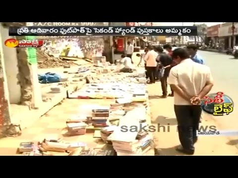 Old Books Sells Business in Gandhi nagar Road Side || Vijayawada