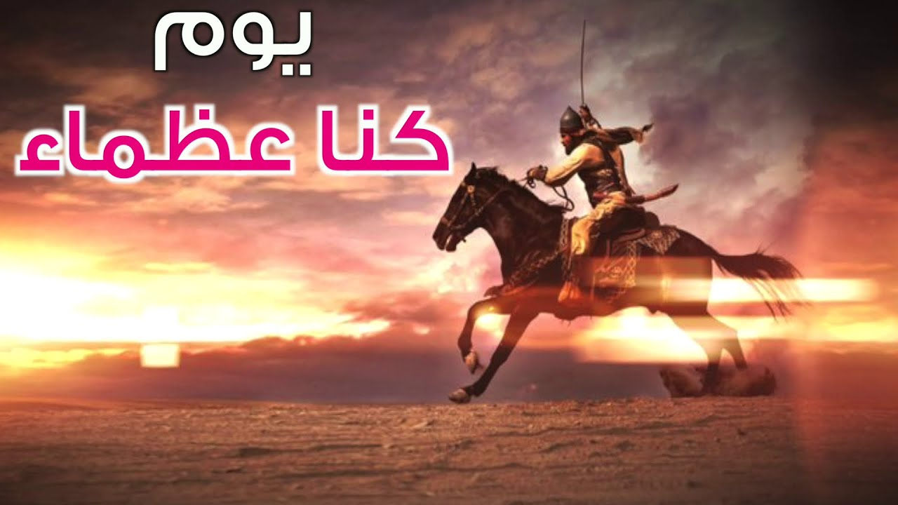 يوم كنا عظماء ( قوة وعظمة الإسلام والمسلمين ) |  The power and greatness of Islam and Muslims