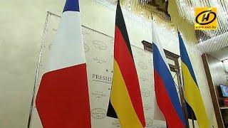 Переговоры глав МИД «нормандской четвёрки» прошли в Минске
