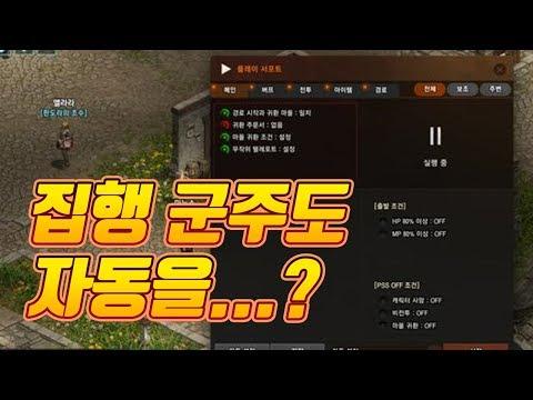 """태산군주의 자동사냥 세팅~ 리니지 리마스터 PSS 자세한 세팅 방법!! 초보자도 따라하시면 합니다! 韓版天堂PC""""王族"""" Lineage Remastered"""