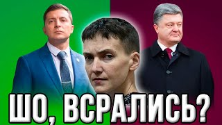 """Надежда Савченко: """"Порошенко попытается сбить Зеленского на взлете!"""""""