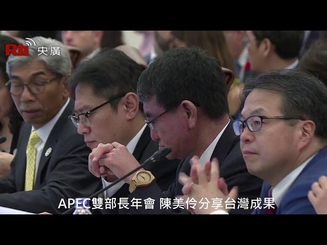 Hội nghị liên Bộ trưởng APEC 2017, bà Trần Mỹ Linh chia sẻ thành tựu của Đài Loan