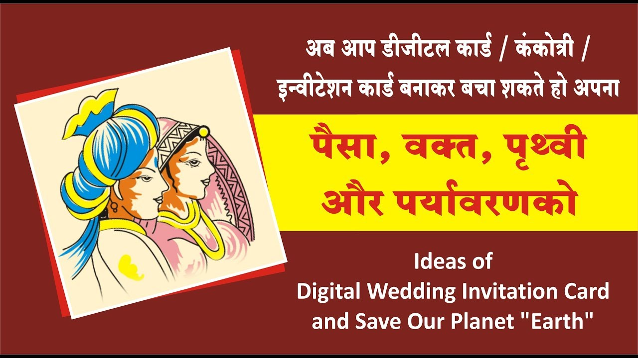 Digital Wedding Animated Card in Gujarati Video | Paperless Card ...