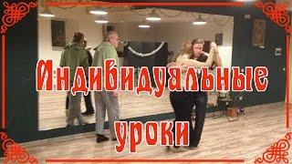 Индивидуальные уроки танго