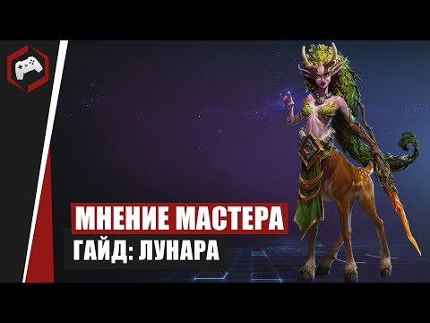 видео: МНЕНИЕ МАСТЕРА: «heppymon» (Гайд - Лунара) | heroes of the storm