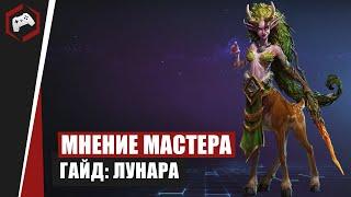 МНЕНИЕ МАСТЕРА «Heppymon» Гайд   Лунара  Heroes Of The Storm