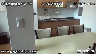 ⓒ메이힐스리조트  가고파여행(주)  02-535-011…