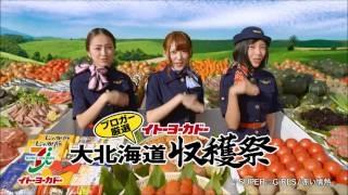 SUPER☆GiRLS スパガ イトーヨーカドーハッピーデー新CM 関根店長 スパガ...