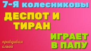 7- я /семья Колесниковы /тиран и деспот играет в папу / Правдивая Ольга / Мое мнение