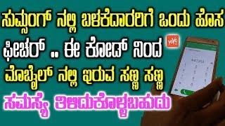 Samsung Android Secret Codes | Mobile Tricks Kannada | Kannada Mobile Tech Tips | YOYO TV Kannada