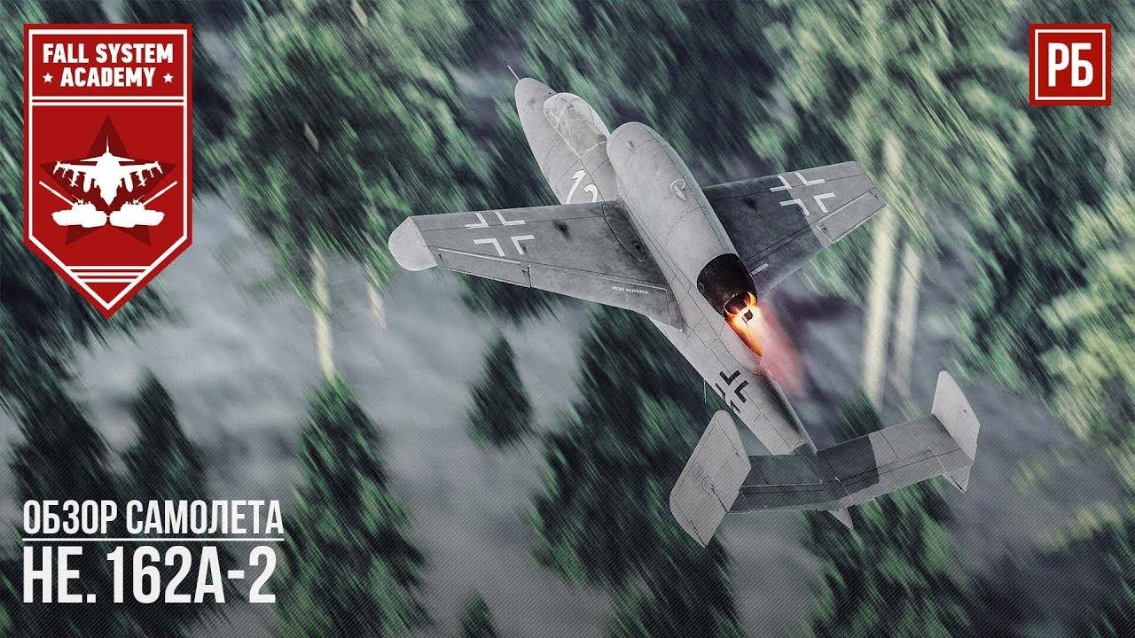 как летать на истребителях в war thunder