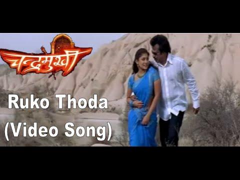Chandramukhi - Ruko thoda ( Konja Neram) ( Hindi)