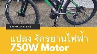 ติดตั้งมอเตอร์ไฟฟ้า ขับกลาง 750w บนจักรยาน ปั่นสนุกขับมันส์ Bangkok E-bike