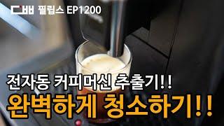 필립스 EP-1200 전자동 커피머신 추출기 완벽 청소…