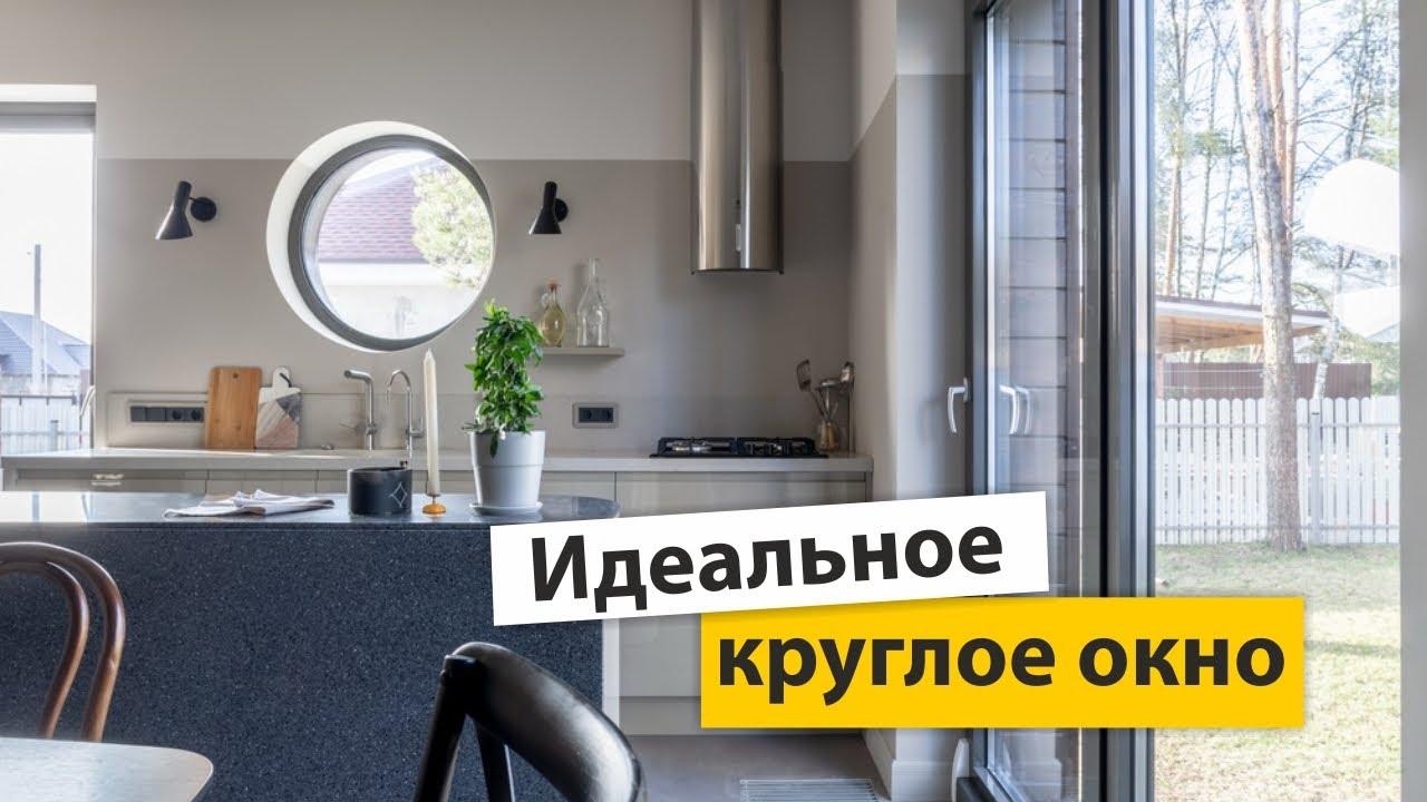 Остекление загородного дома в программе Дачный ответ на НТВ. Круглое окно.