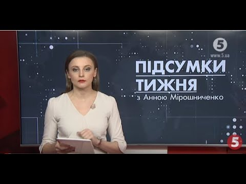 🔴 Підсумки тижня з Анною Мірошниченко - 18:00 26.01.2020