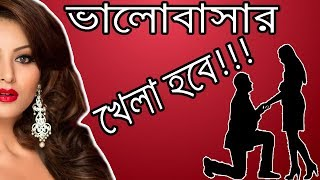 WHAT IS LOVE?? (18+) | Valentines Day (ROASTED) | Bangla Funny Video 2018 | ShawonIsGreat