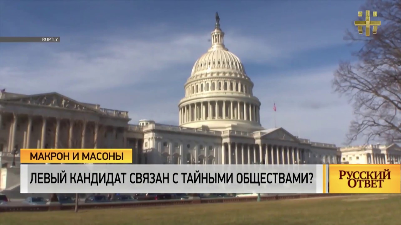 Русский ответ: Левый кандидат связан с тайными обществами?