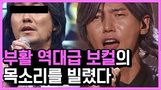 부활 김재희 버전의 너무 아픈 사랑은 사랑이 아니었음을 ♪ | #깜찍한혼종_수상한가수 | #Diggle