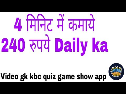 Video gk kbc quiz game mob show app