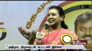 """No alliance with DMK or ADMK in the forthcoming assembly elections""- Premalatha, Vijayakanth's wife spl tamil video news 28-08-2015"