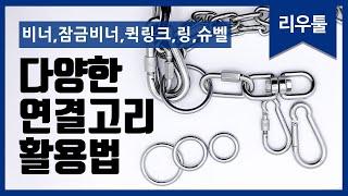 다양한 스텐 연결고리 활용법 (비너,잠금비너,퀵링크,링…