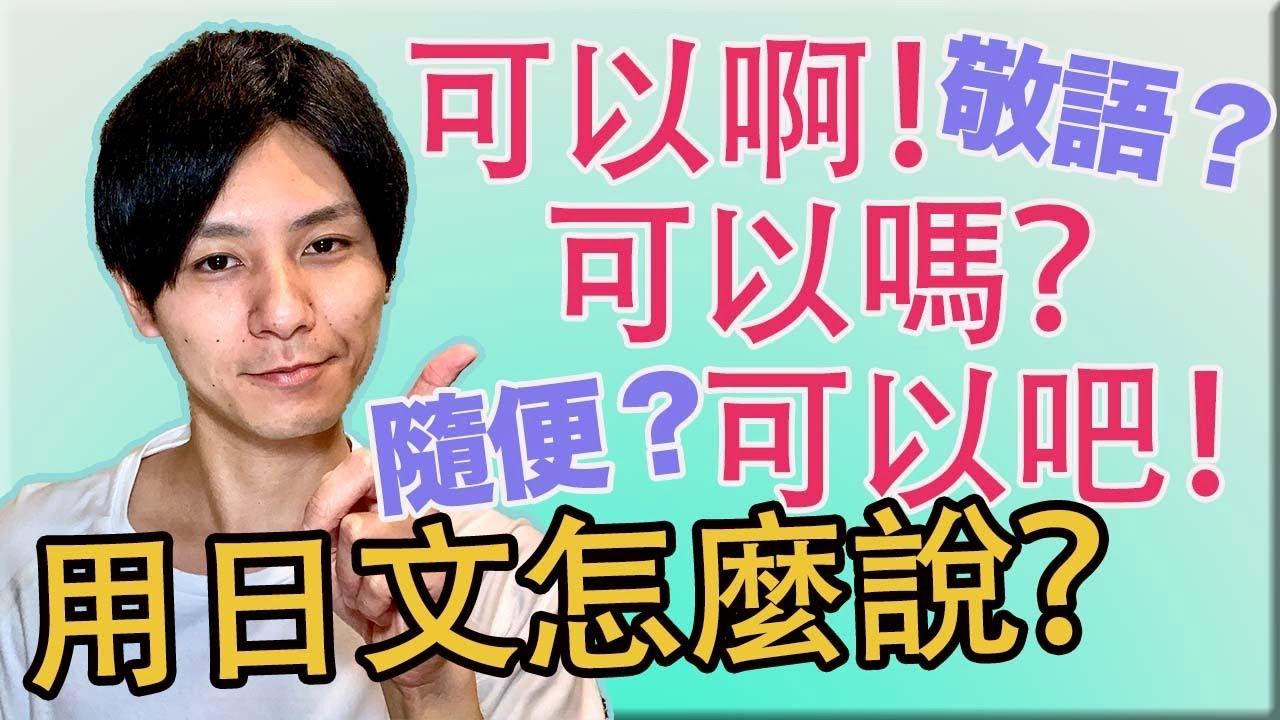 【很多說法】可以啊!可以吧!可以嗎?用日文怎麼說?大介 -我的日文- - YouTube