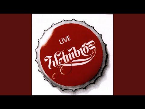 Des Sandler's Flucht (Drifter's Escape) (Live) mp3