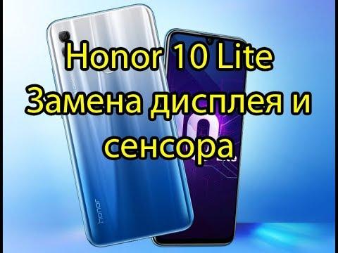 Honor 10 Lite Как самому заменить экран. Легкая замена экрана на Huawei Honor 10 Lite