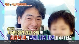 김광석 미스터리… 딸의 사망 진실 공방전