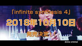 【fripSide】「infinite synthesis 4」2018年10月10日発売