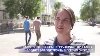 В Оренбурге снова выбирают объекты благоустройства