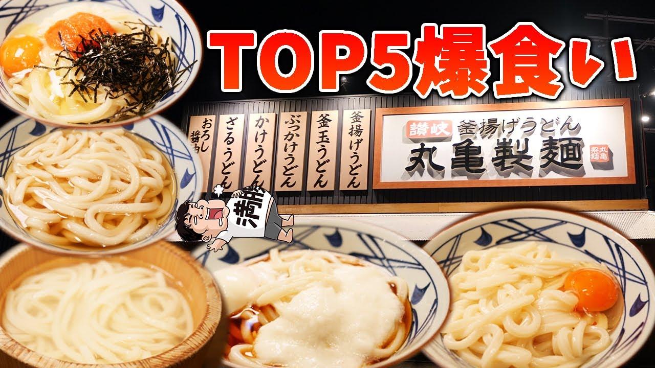 【大食い】丸亀製麺の人気メニュートップ5なら楽勝で食べれる説