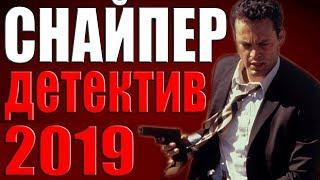 СНАЙПЕР (2019) Русские детективы 2019 Новинки Сериалы Фильмы Боевики  2019 HD