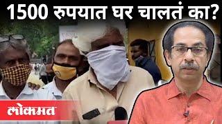 रिक्षाचालक म्हणतात, 'पैसे नकोत, व्यवसाय करू द्या' | Auto Driver On CM Uddhav Thackeray | Pune News