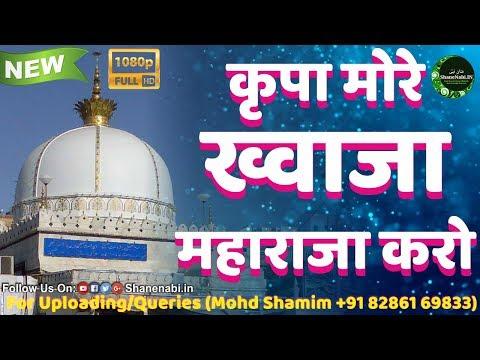 New Qawwali 2018 More Khwaja Maharaja Karo Kirpa   मोरे ख्वाजा महाराजा करो कृपा   Ubaid Ashrafi